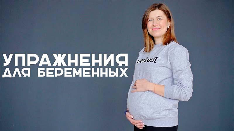 Гимнастика для беременных в домашних условиях